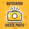 Фотосалон Cheese Photo Ульяновск