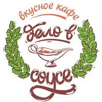 Логотип Кафе «Дело в Соусе» Калуга
