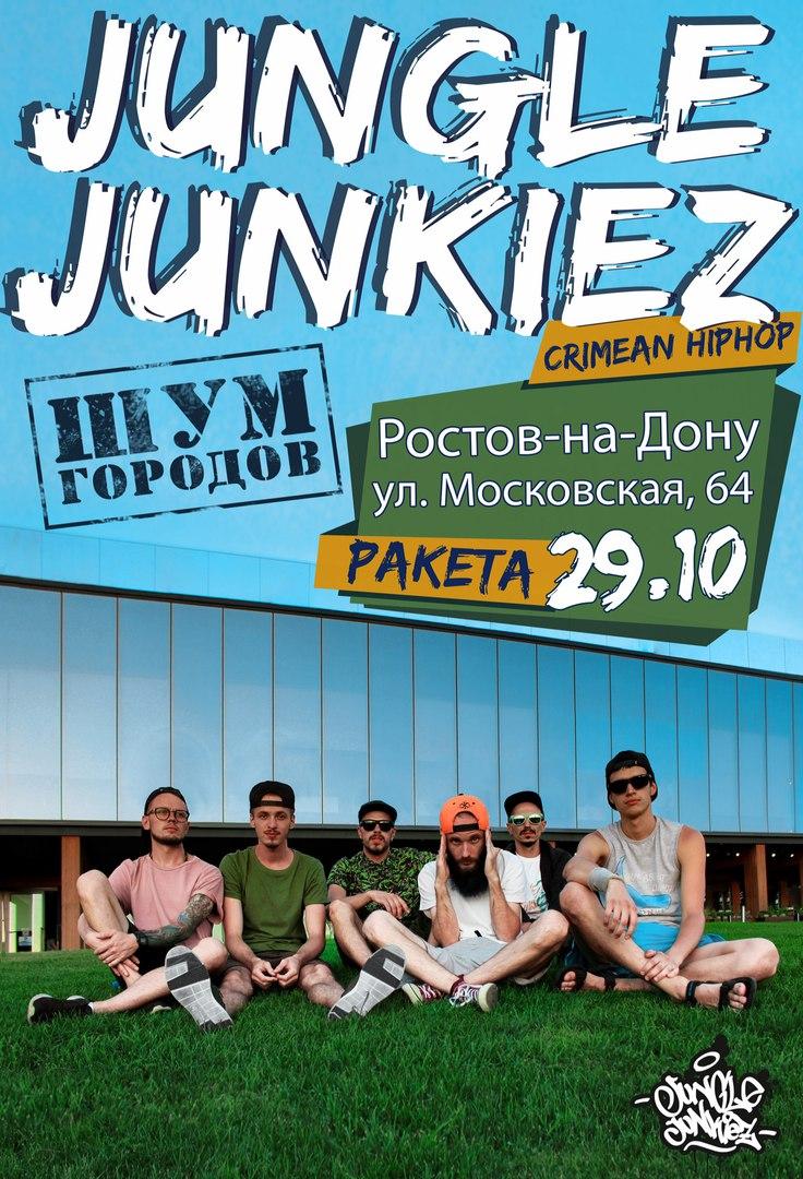 Афиша Ростов-на-Дону 29/10 - JungleJunkiez / РАКЕТА / Ростов на Дону
