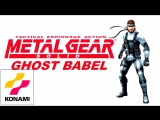 Metal Gear  Ghost Babel  ..  pcsx2-1.5.0 dx-11 iso-GB.COLOR сборник  .Fps.50169HD.720.p