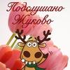 «Подслушано ЖУКОВО Уфимского района»
