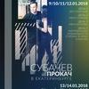 KizWeekendEkb с Ильёй Субачёвым
