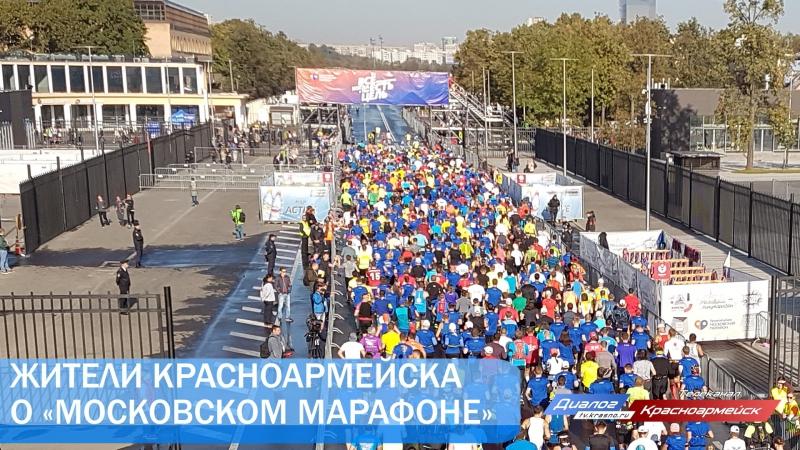 Бегуны Красноармейска о Московском марафоне
