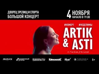 Artik & Asti -Томск 4 ноября 2017