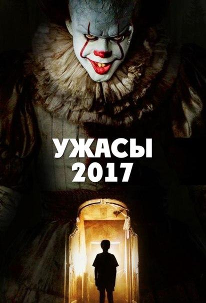 Новые фильмы ужаса 2017 года