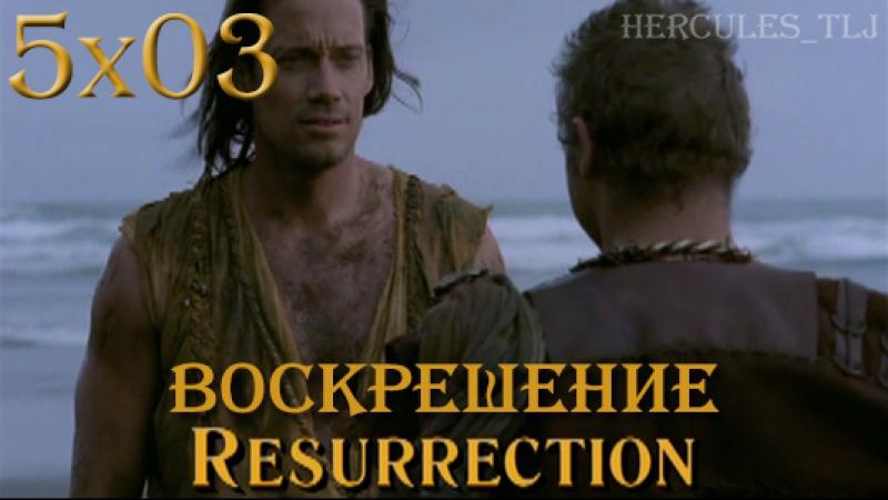 HTLJ, 5x03. Воскрешение | Resurrection