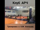 Клуб боевых искусств АРЧ провел тренировку в СОК Апельсин