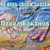 Павел Баканов, акустика