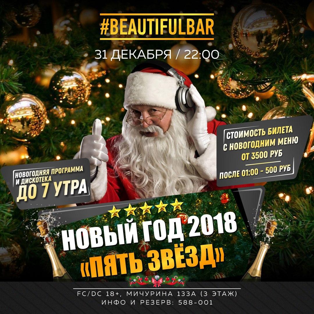Афиша Саратов 31 декабря Новый год 2018