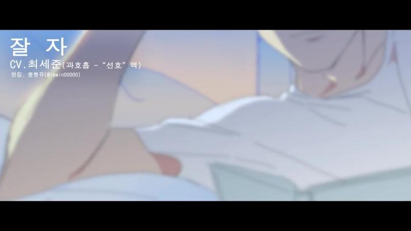 Hyperventilation- Seon-ho's voice actor