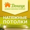 Натяжные потолки в Донецке | Фото | Отзывы