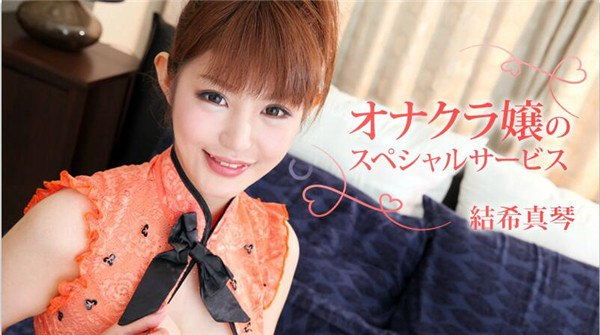 HEYZO 1446 Yuki Makoto JAV UNCENSORED