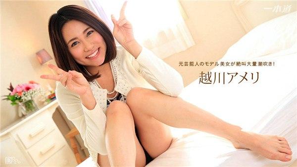1Pondo_022217_487 Koshikawa ameri JAV UNCENSORED