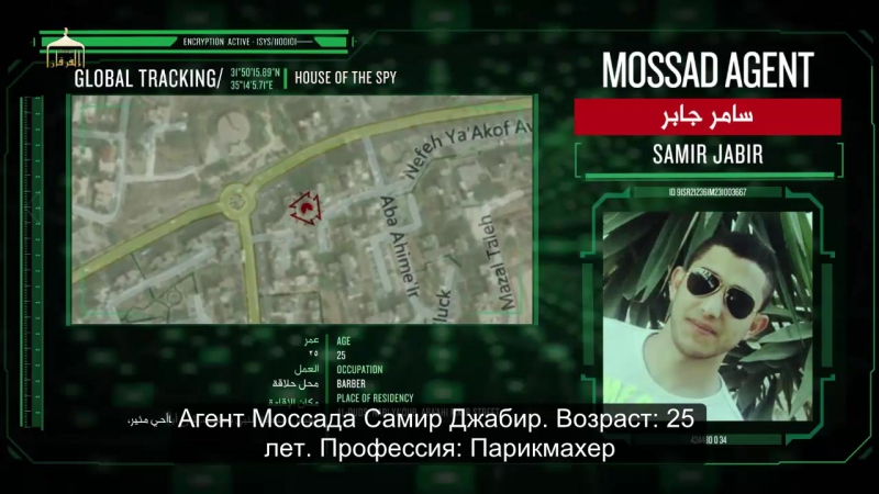 Казнь агента Моссада