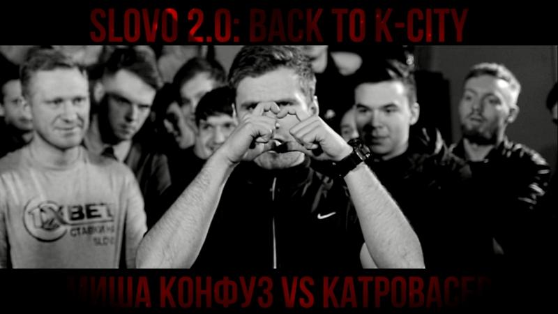 SLOVO 2.0: МИША КОНФУЗ vs КАТРОВАСЕР   TEASER