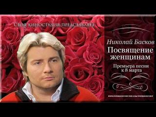 Посвящение женщинам - Николай Басков (Премьера песни 2016г)