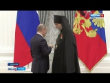 Сегодня Владимир Путин за большой вклад в развитие духовных связей вручил архимандриту Тихону государственную награду (ГТРК