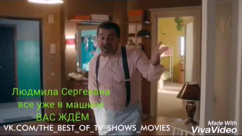 Сериал Последний из Магикян - Людмила Сергеевна я за вами поухаживаю, я сам отнесу сумку;