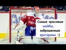 Топ - 10 голов вратарей в истории хоккея / Top 10 / НХЛ / КХЛ / хоккей