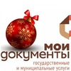 Центр «Мои Документы» Койгородского района