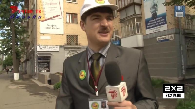 Реутов ТВ открывает Россию!