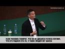 Основатель Alibaba Джек Ма выступил в МГУ