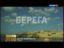 Берега моей мечты - Россия 2013 трейлер