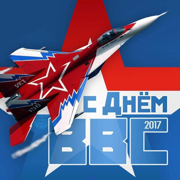 Военно воздушные силы поздравления 73
