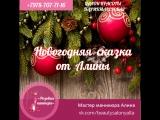 Салон красоты - парикмахерская Гурзуф Розовая пантера - мастер Алина новогодний дизайн