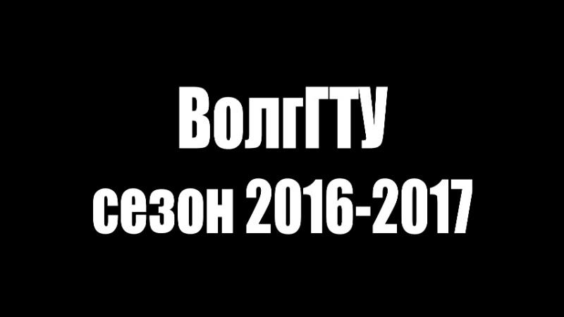 БК ВолгГТУ ПОЛИТЕХ. Лига АСБ дивизион Волгоград. Сезон 2016-2017