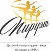 """Детский театр гимнастики и танца """"Пируэт"""""""