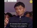 Миллиардер Джек Ма о своих попытках в жизни