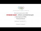 Пресс-конференция Президента МОК Томаса Баха. LIVE 5 декабря, 21:30 МСК