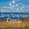 """XII Ежегодный Фестиваль """"Дитя Природы"""" 2017"""