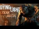 AMON и LEXAN открыли сезон охоты в Dying Light 2