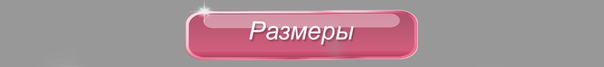 vk.com/pages?oid=-143065903&p=Размеры