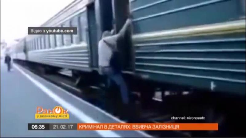 Афери на вокзалі і в поїзді у рубриці Сергій Костири