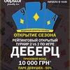 04.10 Турнир по деберцу 2x2 в Depstor Bar