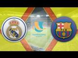 Реал Мадрид 2:0 Барселона | Суперкубок Испании 2017 | Ответный матч | Обзор матча