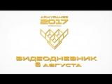 #АРМИ2017 Видеодневник Армейских международных игр-2017. 8 августа