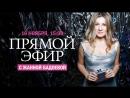 В прямом эфире журнала Glamour телеведущая и дизайнер Жанна Бадоева
