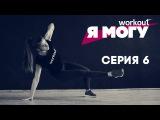 Workout • Как похудеть за 2 месяца? Серия 6 [Фитнес реалити-шоу