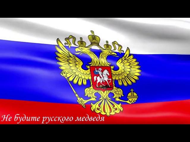 Константин Фролов Крымский Не будите русского медведя