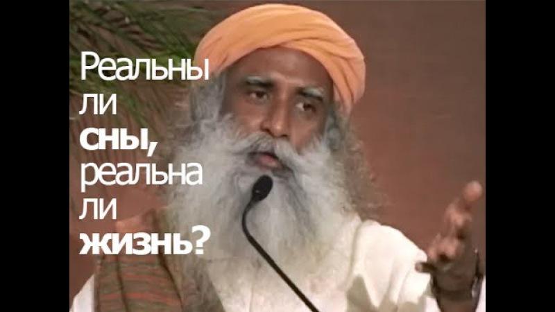 Реальны ли сны, реальна ли жизнь Садхгуру