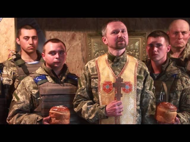 Великоднє привітання військового капелана та бійців АТО.