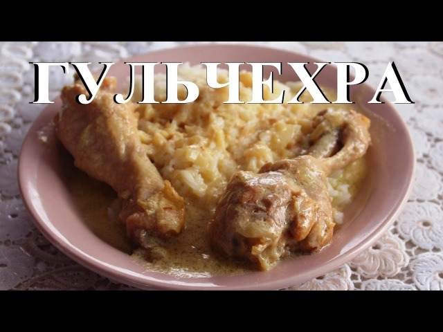 Гульчехра. Узбекская кухня. Готовим в казане на мангале.