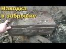 Неожиданная находка в Заброшке,кто бы мог подумать.В поисках Золота и Старины с ...