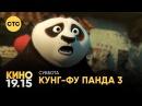 Кунг фу панда 3 Премьера на СТС
