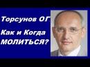 Торсунов О.Г. Как и Когда МОЛИТЬСЯ?