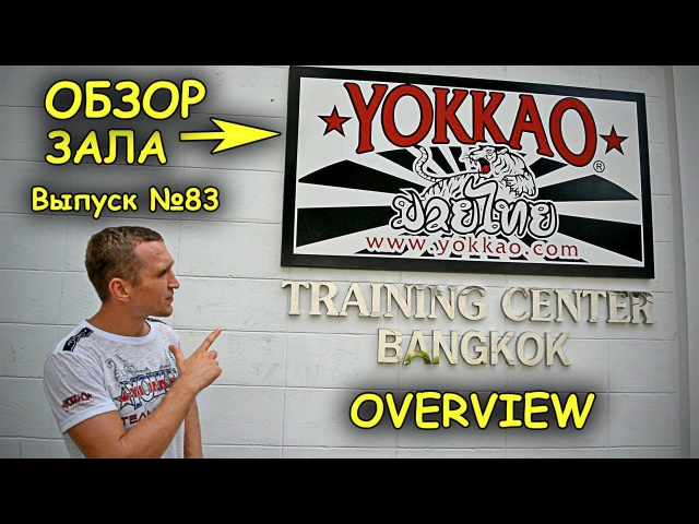Обзор зала YOKKAO где тренируется Saenchai и Джабар Аскеров overview YOKKAO training center